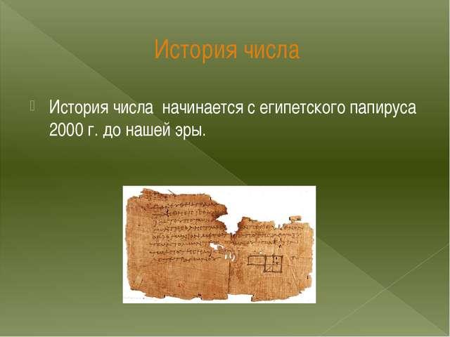 История числа  История числа начинается с египетского папируса 2000 г. до на...