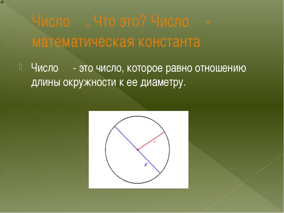 Число  . Что это? Число π- математическая константа Число π - это число, кот...