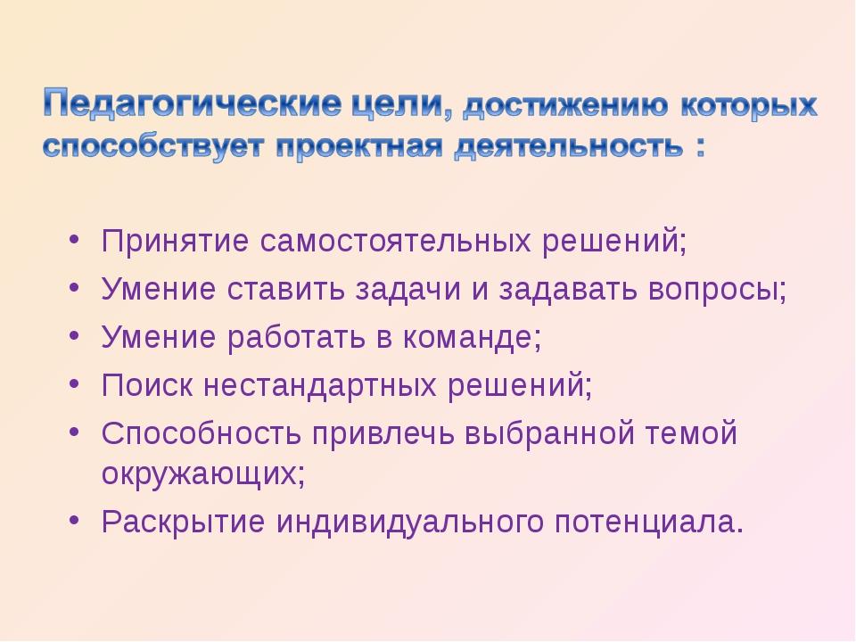 Принятие самостоятельных решений; Умение ставить задачи и задавать вопросы;...