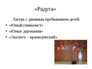 «Радуга» Лагерь с дневным пребыванием детей «Юный гимназист» «Юные дарования»