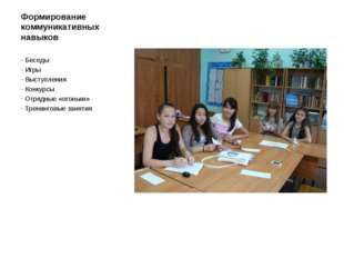 Формирование коммуникативных навыков - Беседы - Игры - Выступления - Конкурсы