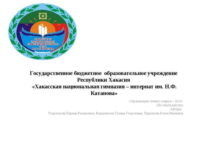 Государственное бюджетное образовательное учреждение Республики Хакасия «Хак...