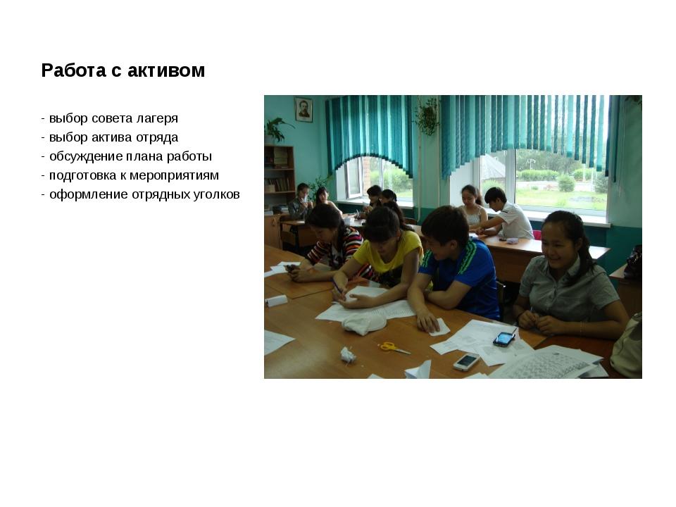 Работа с активом - выбор совета лагеря - выбор актива отряда - обсуждение пла...