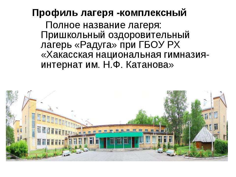 Профиль лагеря -комплексный Полное название лагеря: Пришкольный оздоровительн...