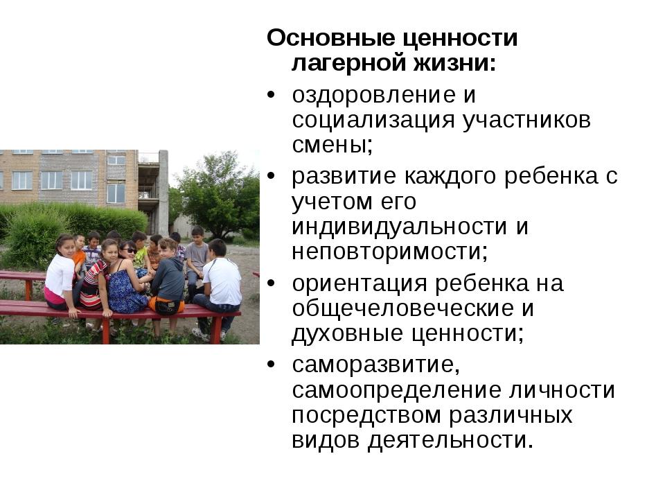 Основные ценности лагерной жизни: оздоровление и социализация участников смен...