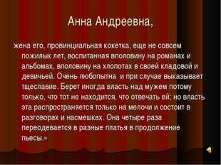 Анна Андреевна, жена его, провинциальная кокетка, еще не совсем пожилых лет,