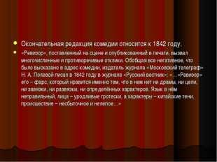 Окончательная редакция комедии относится к 1842 году. «Ревизор», поставленный