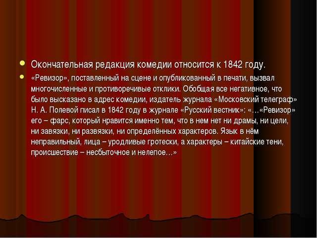 Окончательная редакция комедии относится к 1842 году. «Ревизор», поставленный...