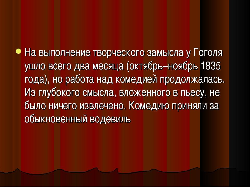 На выполнение творческого замысла у Гоголя ушло всего два месяца (октябрь–ноя...