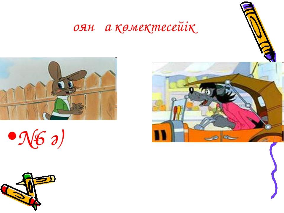 Қоянға көмектесейік №6 ә)