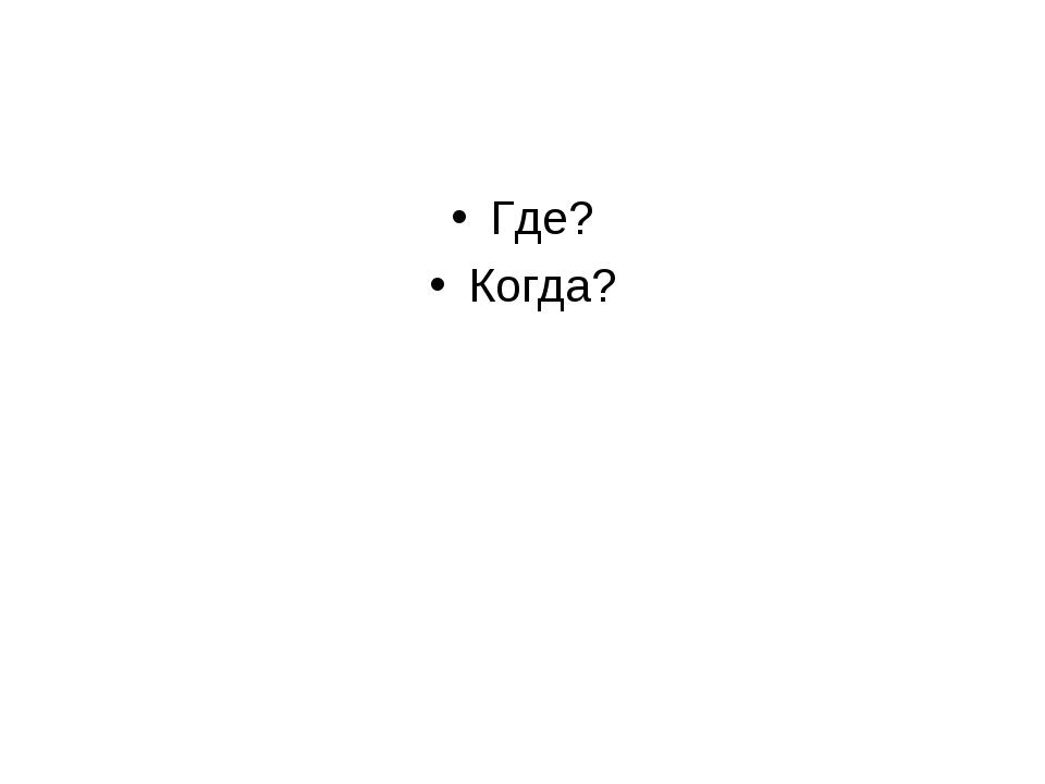 Где? Когда?