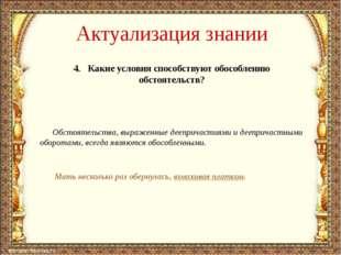 Актуализация знании 4. Какие условия способствуют обособлению обстоятельств?