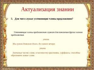 Актуализация знании 5. Для чего служат уточняющие члены предложения?  Уточня