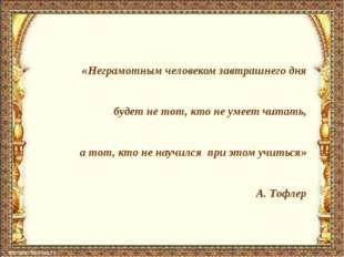 «Неграмотным человеком завтрашнего дня будет не тот, кто не умеет читать, а т