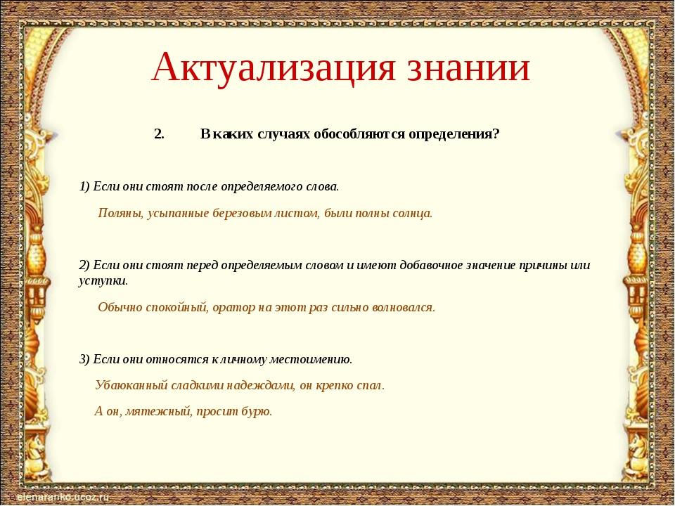 Актуализация знании В каких случаях обособляются определения? 1) Если они сто...