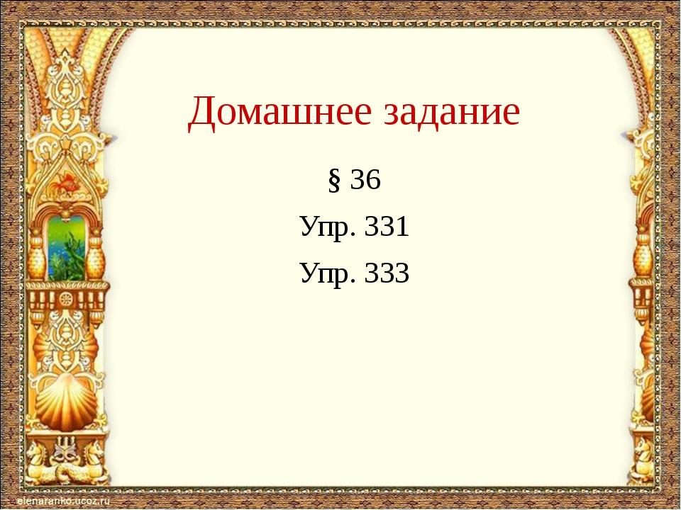 § 36 Упр. 331 Упр. 333 Домашнее задание