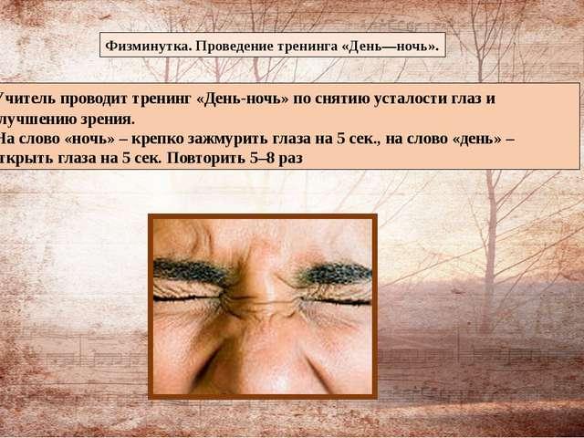 Учитель проводит тренинг «День-ночь» по снятию усталости глаз и улучшению зр...