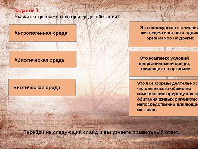 Задание 3. Укажите стрелками факторы среды обитания? Абиотическая среда Биот...