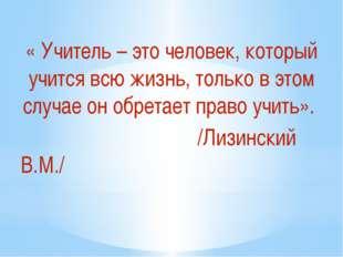« Учитель – это человек, который учится всю жизнь, только в этом случае он о