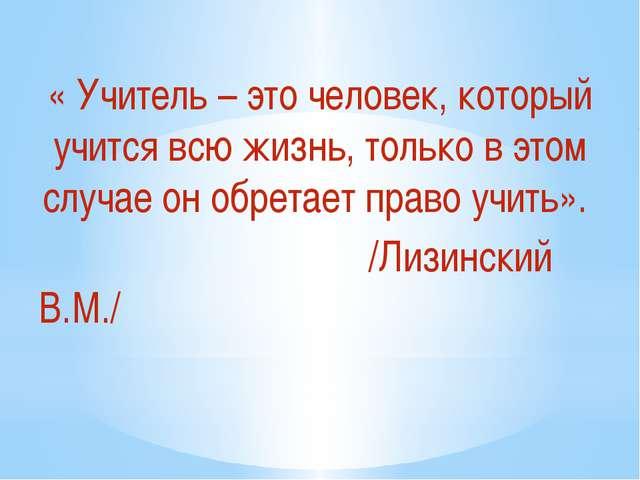 « Учитель – это человек, который учится всю жизнь, только в этом случае он о...