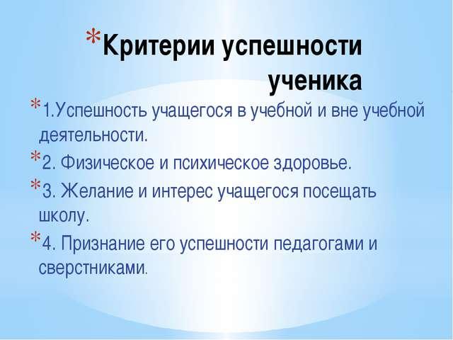 Критерии успешности ученика 1.Успешность учащегося в учебной и вне учебной де...