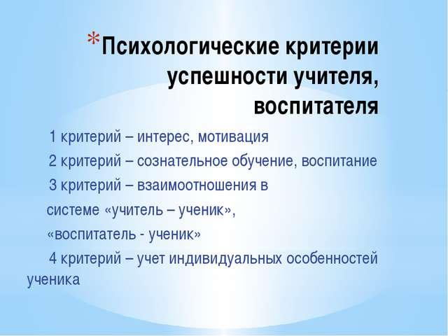 Психологические критерии успешности учителя, воспитателя 1 критерий – интере...
