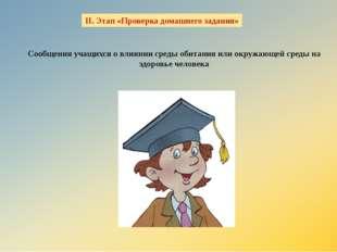 II. Этап «Проверка домашнего задания» Сообщения учащихся о влиянии среды обит