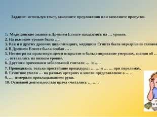 Задание: используя текст, закончите предложения или заполните пропуски. 1. Ме