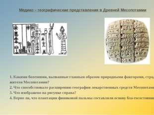 Медико – географические представления в Древней Месопотамии 1. Какими болезня