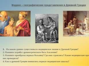 Медико – географические представления в Древней Греции На каком уровне сущест