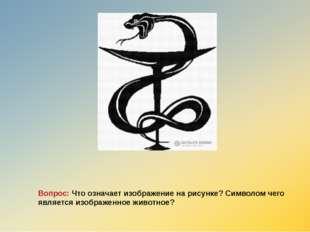 Вопрос: Что означает изображение на рисунке? Символом чего является изображен