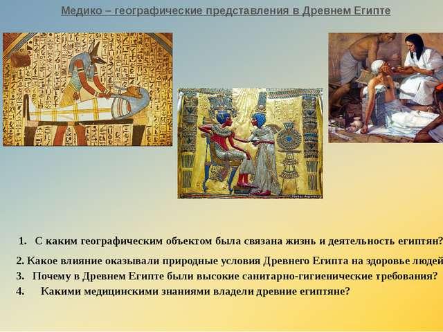 Медико – географические представления в Древнем Египте С каким географическим...