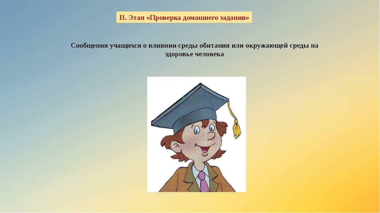 II. Этап «Проверка домашнего задания» Сообщения учащихся о влиянии среды обит...