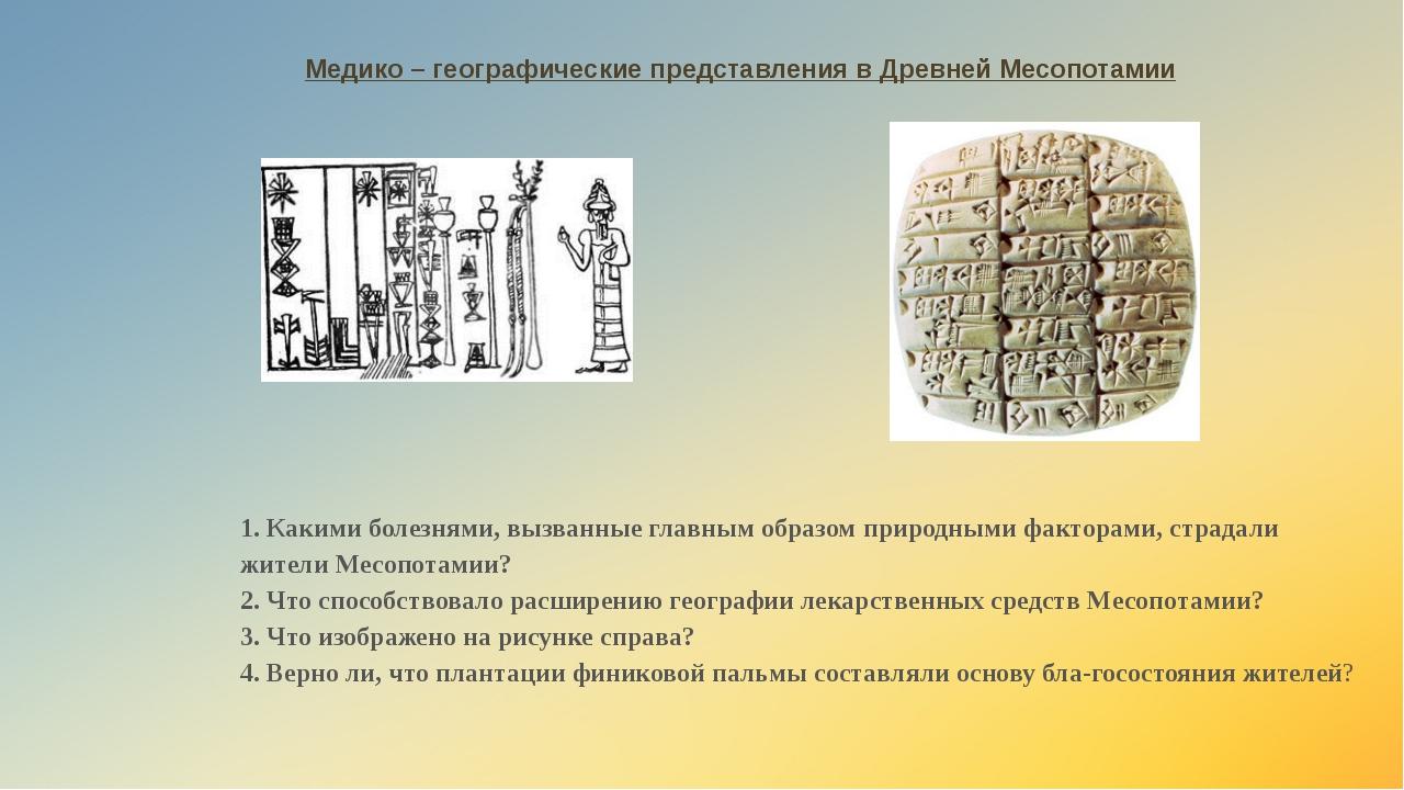 Медико – географические представления в Древней Месопотамии 1. Какими болезня...