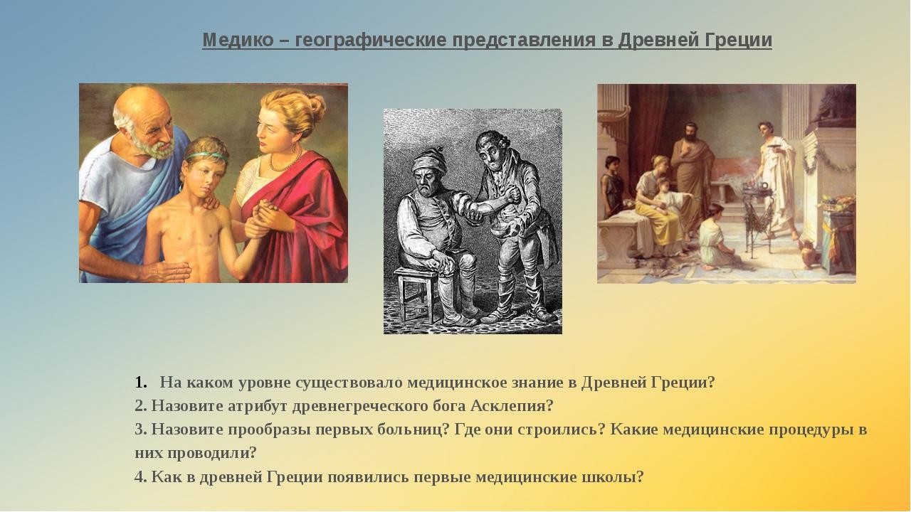 Медико – географические представления в Древней Греции На каком уровне сущест...