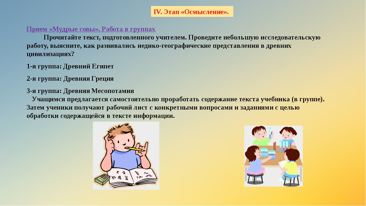 Прием «Мудрые совы». Работа в группах Прочитайте текст, подготовленного учите...