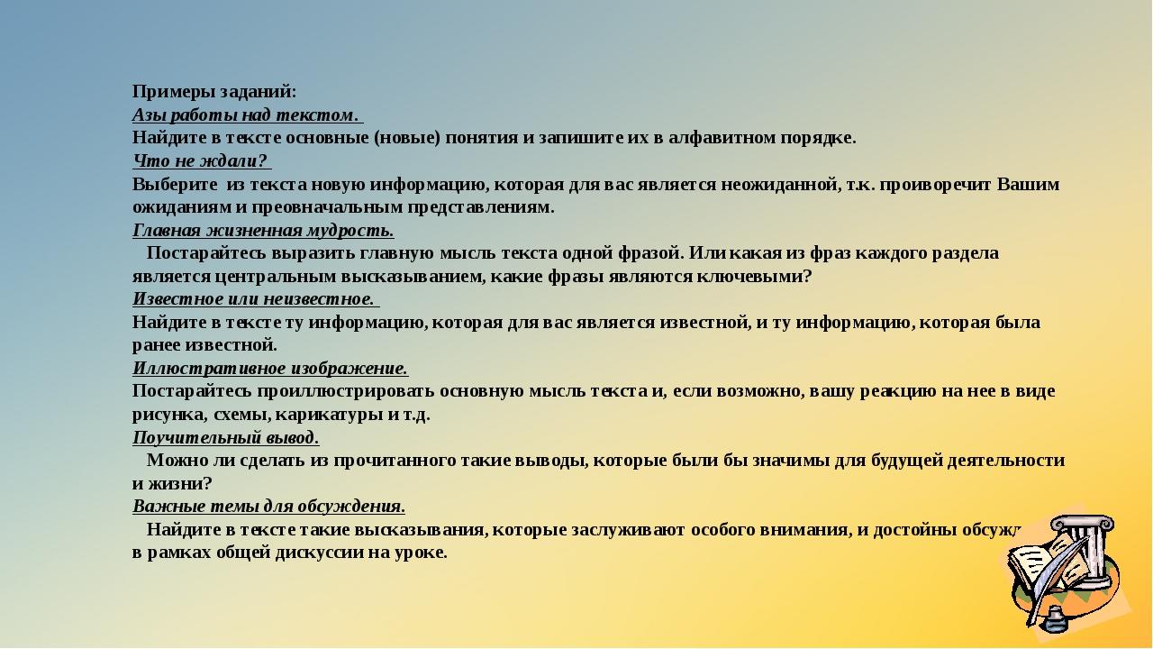 Примеры заданий: Азы работы над текстом. Найдите в тексте основные (новые) п...