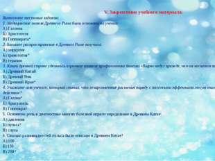V. Закрепление учебного материала. Выполните тестовые задания: 1. Медицинск
