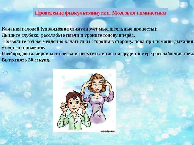 Качания головой (упражнение стимулирует мыслительные процессы): Дышите глубок...