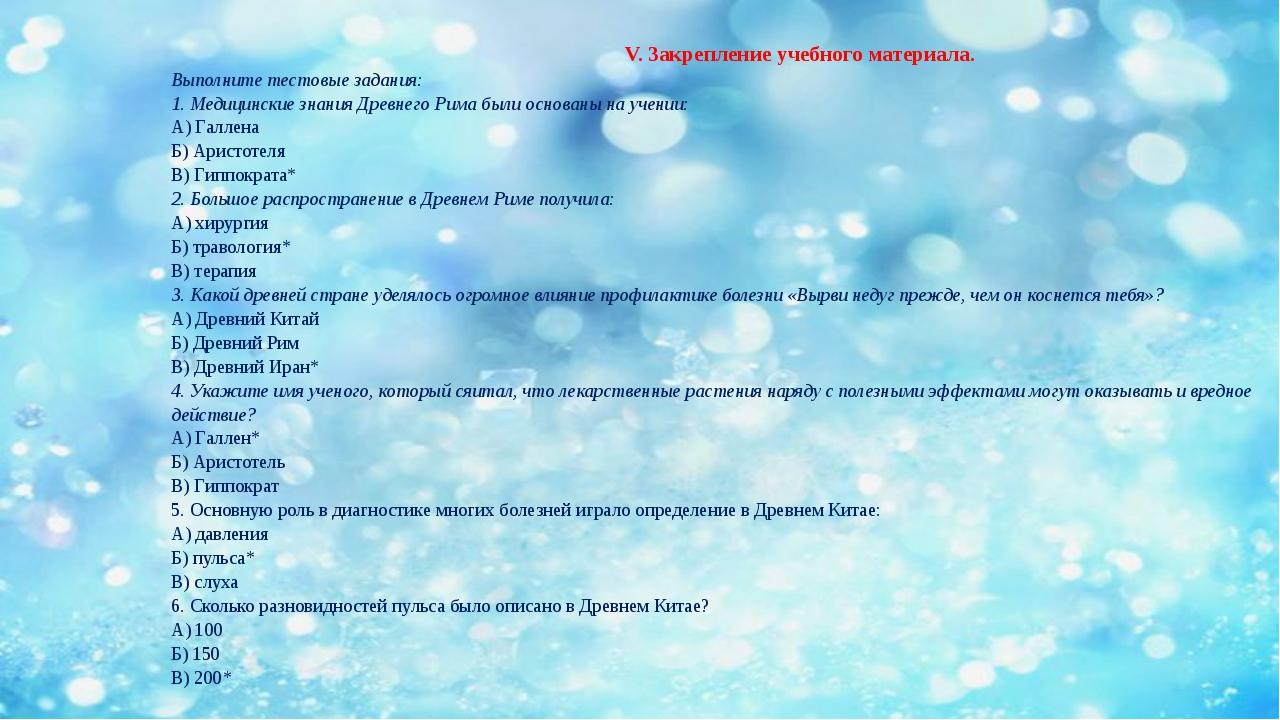 V. Закрепление учебного материала. Выполните тестовые задания: 1. Медицинск...