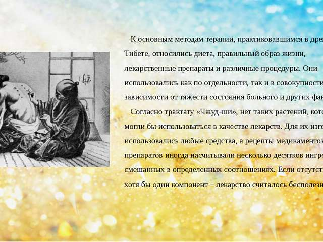 К основным методам терапии, практиковавшимся в древнем Тибете, относились ди...