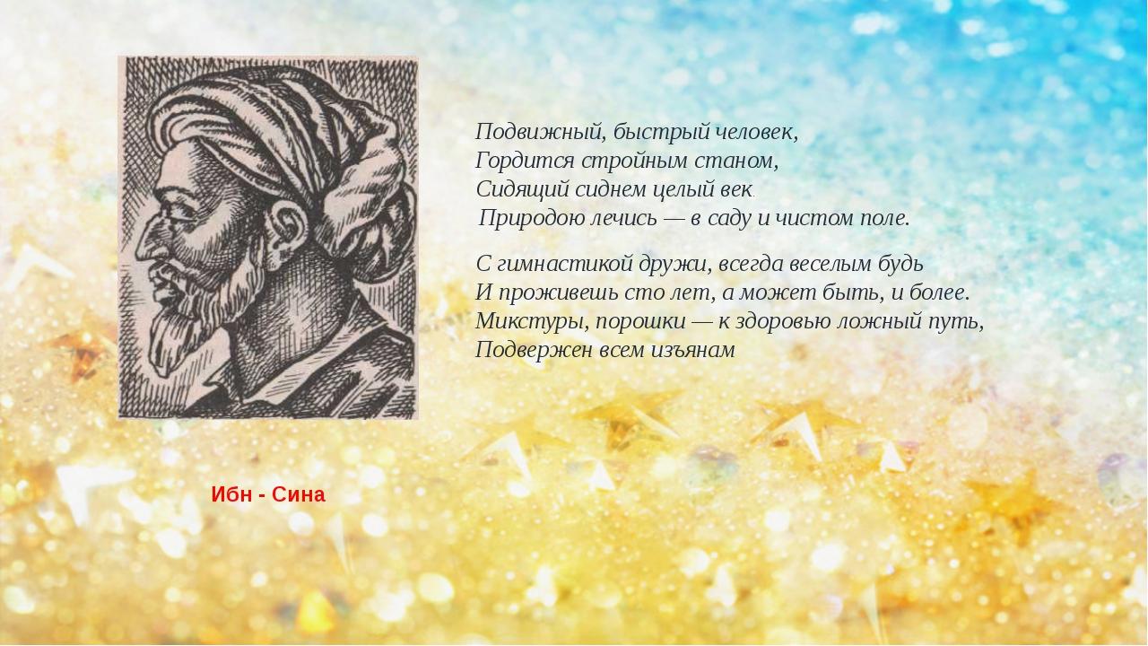 Ибн - Сина Подвижный, быстрый человек, Гордится стройным станом, Сидящий сидн...