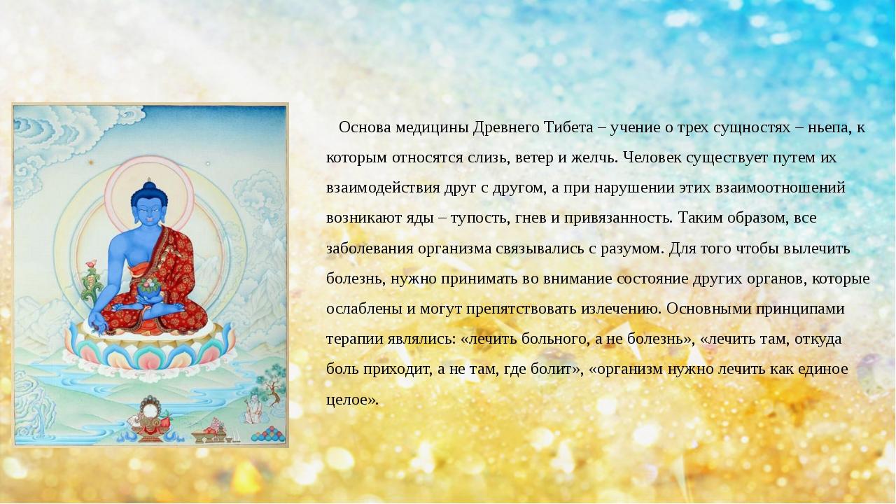 Основа медицины Древнего Тибета – учение о трех сущностях – ньепа, к которым...