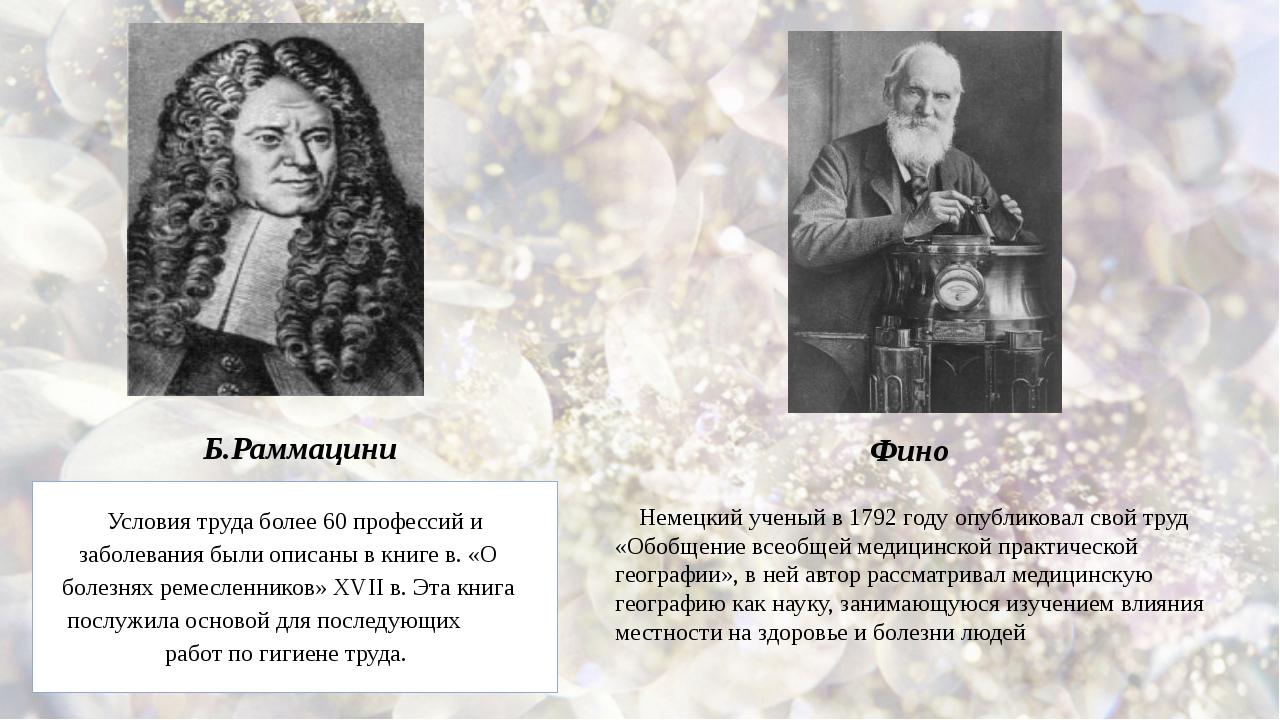 Б.Раммацини Условия труда более 60 профессий и заболевания были описаны в кни...