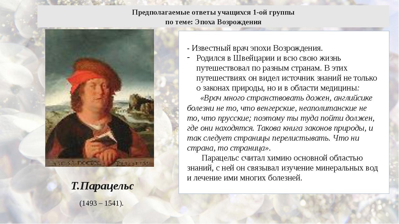 Предполагаемые ответы учащихся 1-ой группы по теме: Эпоха Возрождения Т.Парац...