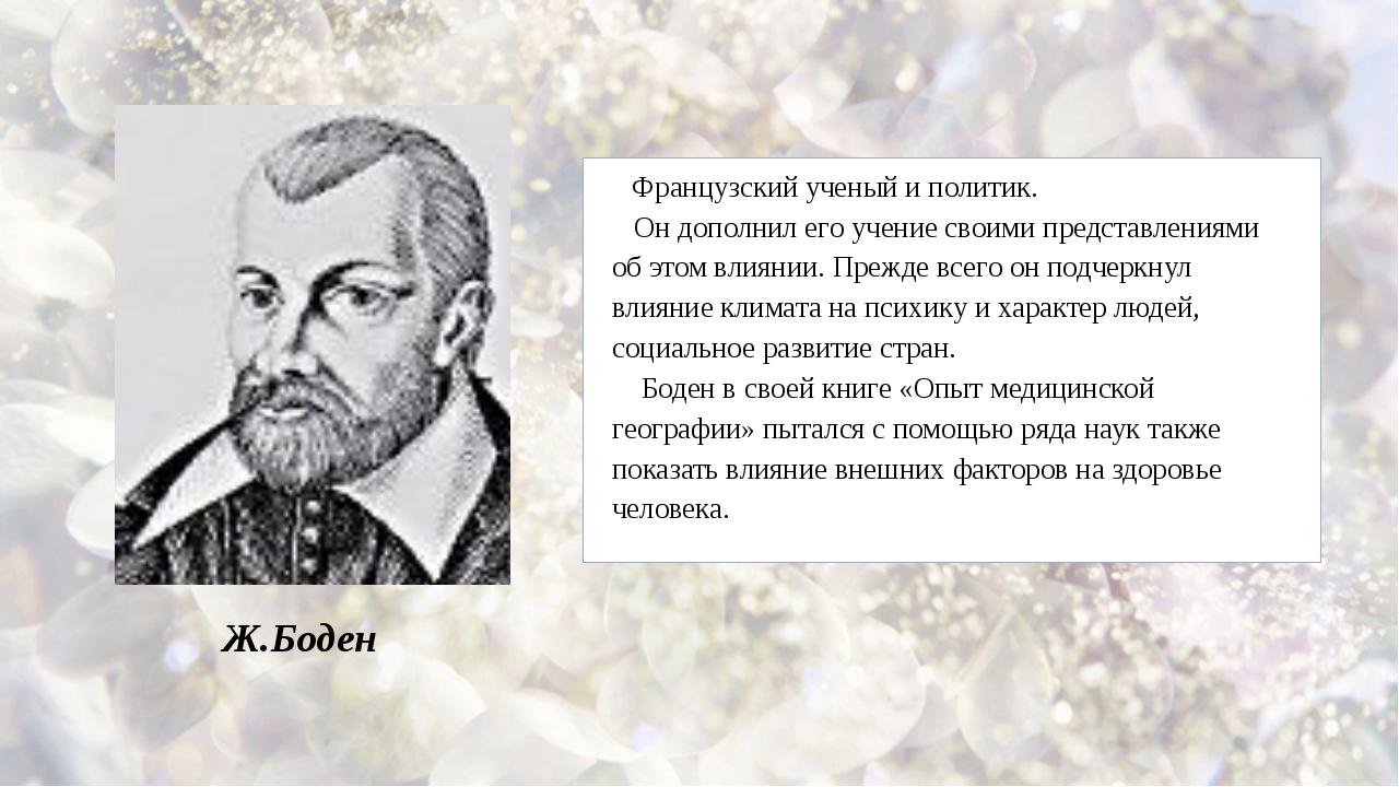 Ж.Боден Французский ученый и политик. Он дополнил его учение своими представл...