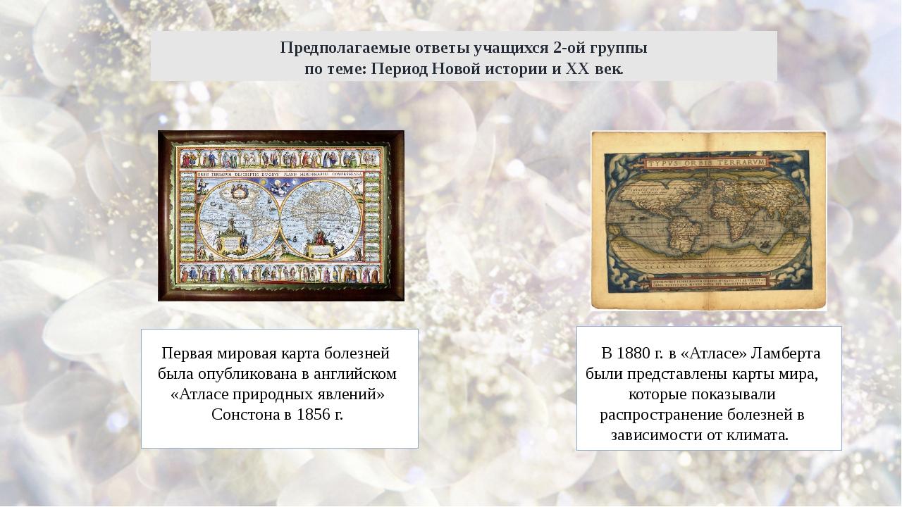 Предполагаемые ответы учащихся 2-ой группы по теме: Период Новой истории и ХХ...