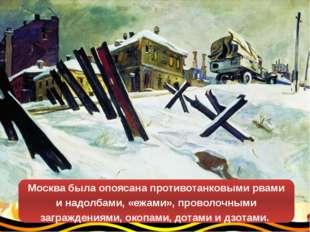 Москва была опоясана противотанковыми рвами и надолбами, «ежами», проволочным