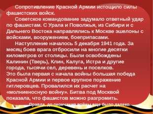 Сопротивление Красной Армии истощило силы фашистских войск. Советское команд