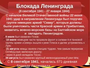 Блокада Ленинграда (8 сентября 1941 - 27 января 1944) С началом Великой Отече